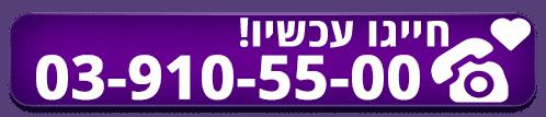 מספר טלפון של בדיקת ביטוח
